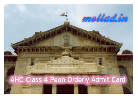 AHC Peon Admit Card