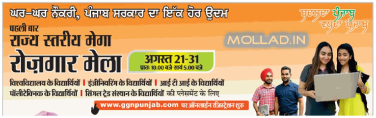 ggnpunjab.com registration